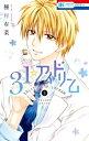 31☆アイドリーム 3