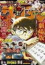 週刊少年サンデー 2017年13号(2017年2月22日発売)【電子書籍】