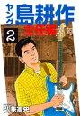 ヤング 島耕作 主任編(2)【電子書籍】[ 弘兼憲史 ]