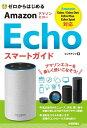 ゼロからはじめる Amazon Echo スマートガイド【電子書籍】 リンクアップ