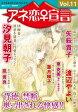 アネ恋♀宣言 Vol.11アネ恋♀宣言 Vol.11【電子書籍】[ 汐見朝子 ]
