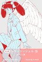 レモンエンジェル【完全版】10【電子書籍】[ わたべ淳 ]