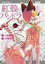 【電子版】紅殻のパンドラ(8)【電子書籍】[ 六道 神士 ]