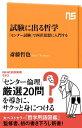 試験に出る哲学 「センター試験」で西洋思想に入門する【電子書...
