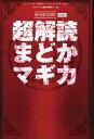 超解読 まどかマギカ三才ムック vol.421【電子書籍】[...