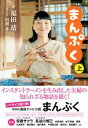NHK連続テレビ小説 まんぷく 上【電子書籍】 福田靖