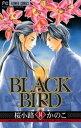 BLACK BIRD(14)【電子書籍】[ 桜小路かのこ ]