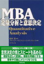 MBA定量分析と意思決定【電子書籍】[ 嶋田毅 ]