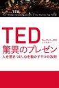 TED 驚異のプレゼン人を惹きつけ、心を動かす9つの法則【電子書籍】[ カーマイン・ガロ ]