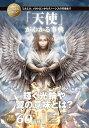 いちばん詳しい「天使」がわかる事典ミカエル、メタトロンからグノーシスの天使まで【電子書籍】[ 森瀬 繚 ]