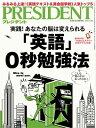 PRESIDENT (プレジデント) 2015年 9/14号 [雑誌]【電子書籍】[ PRESIDENT編集部 ]
