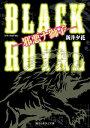 BLACK ROYAL ー邪悪ナ獅子ー【電子書籍】[ 新井 夕花  ]