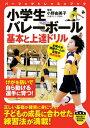 小学生バレーボール 基本と上達ドリル【電子書籍】 小野由美子