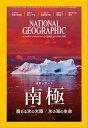 ナショナル ジオグラフィック日本版 2017年7月号 雑誌 【電子書籍】 ナショナルジオグラフィック編集部