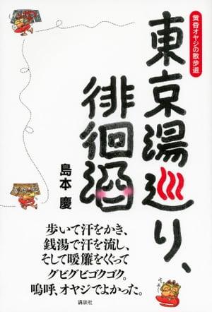 東京湯巡り、徘徊酒 黄昏オヤジの散歩道