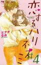 恋するハリネズミ(4)【電子書籍】[ ヒナチなお ]
