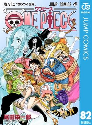 ONE PIECE モノクロ版 82巻