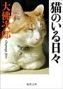 猫のいる日々【電子書籍】[ 大佛次郎 ]