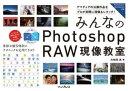 みんなのPhotoshop RAW現像教室【電子書籍】[ 大和田 良 ]