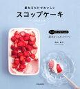 重ねるだけでおいしいスコップケーキ(池田書店)【電子書籍】[ 西山朗子 ]