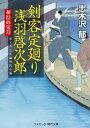 剣客定廻り 浅羽啓次郎 奉行の宝刀【電子書籍】 志木沢郁