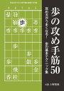 将棋世界(日本将棋連盟発行) 歩の攻め手筋50歩の攻め手筋50【電子書籍】