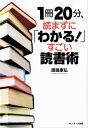 1冊20分、読まずに「わかる!」すごい読書術【電子書籍】[ 渡邊康弘 ]