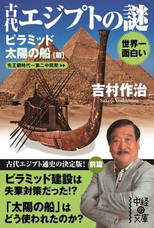 世界一面白い 古代エジプトの謎【ピラミッド/太陽の船篇】【電子書籍】[ 吉村 作治 ]