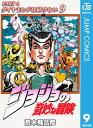 ジョジョの奇妙な冒険 第4部 モノクロ版 9【電子書籍】[ ...