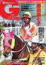 週刊Gallop 2016年3月13日号2016年3月13日号【電子書籍】