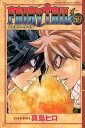 FAIRY TAIL59巻【電子書籍】[ 真島ヒロ ]