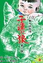 子連れ狼 6【電子書籍】[ 小島剛夕 ]