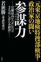 元東京地検特捜部検事・政治家の闘い 参謀力 -官邸最高レベルに告ぐ さらば「しがらみ政治」-【電子書