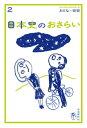 おとなの楽習 (2) 日本史のおさらい【電子書籍】[ 山田淳一 ]