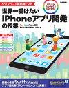 No.1スクール講師陣による 世界一受けたいiPhoneアプリ開発の授業 [iOS 8 & Xcode 6 & Swift対応]【電子書籍】[ RainbowApps講師 桑村治良 ]