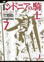新装版 シドニアの騎士7巻【電子書籍】[ 弐瓶勉 ]...