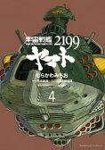 宇宙戦艦ヤマト2199(4)【電子書籍】[ むらかわ みちお ]