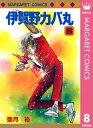 伊賀野カバ丸 8【電子書籍】[ 亜月裕 ]