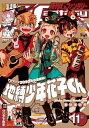 デジタル版月刊Gファンタジー 2019年11月号【電子書籍】...