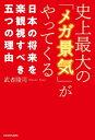 史上最大の「メガ景気」がやってくる 日本の将来を楽観視すべき五つの理由【電子書籍】 武者陵司
