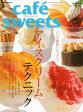caf?-sweets(カフェ・スイーツ) 159号159号【電子書籍】