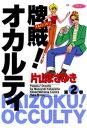牌賊!オカルティ (2)【電子書籍】[ 片山まさゆき ]
