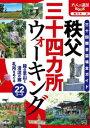 楽天楽天Kobo電子書籍ストア秩父三十四カ所ウォーキング【電子書籍】