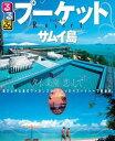 るるぶプーケット サムイ島(2016年版)【電子書籍】