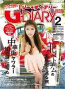 G-DIARY 2016ǯ 2���