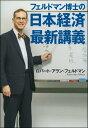 フェルドマン博士の 日本経済最新講義【電子書籍】[ ロバート・アラン・フェルドマン ]