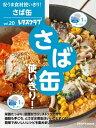 安うま食材使いきり!vol.20 さば缶使いきり!【電子書籍...