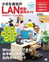 小さな会社のLAN構築・運用ガイド Windows 8シリーズ/7/Vista 対応【電子書籍】[ 橋本 和則 ]