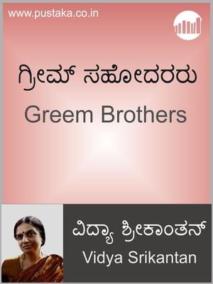 Greem Brothers【電子書籍】[ Vidya Srikantan ]