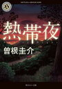 熱帯夜【電子書籍】[ 曽根 圭介 ]